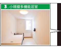 小規模多機能居室